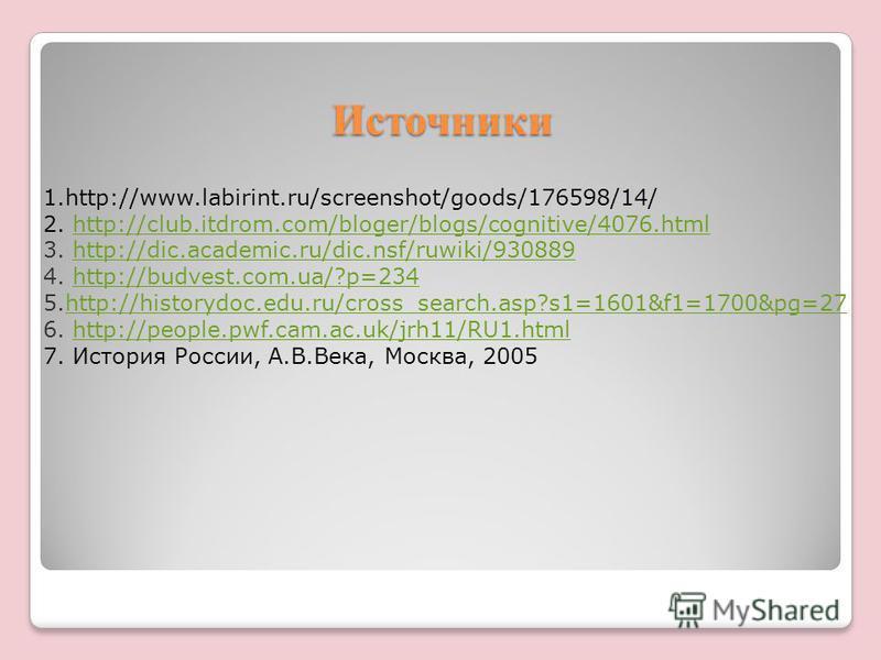 Источники 1.http://www.labirint.ru/screenshot/goods/176598/14/ 2. http://club.itdrom.com/bloger/blogs/cognitive/4076.htmlhttp://club.itdrom.com/bloger/blogs/cognitive/4076. html 3. http://dic.academic.ru/dic.nsf/ruwiki/930889http://dic.academic.ru/di