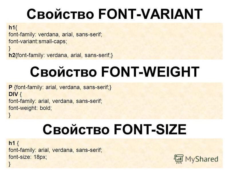 Свойство FONT-VARIANT h1{ font-family: verdana, arial, sans-serif; font-variant:small-caps; } h2{font-family: verdana, arial, sans-serif;} Свойство FONT-WEIGHT P {font-family: arial, verdana, sans-serif;} DIV { font-family: arial, verdana, sans-serif