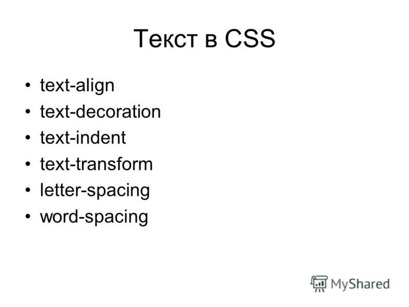 Текст в CSS text-align text-decoration text-indent text-transform letter-spacing word-spacing