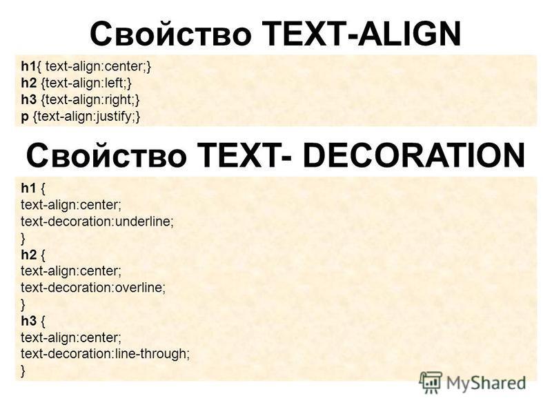 Свойство TEXT-ALIGN h1{ text-align:center;} h2 {text-align:left;} h3 {text-align:right;} p {text-align:justify;} Свойство TEXT- DECORATION h1 { text-align:center; text-decoration:underline; } h2 { text-align:center; text-decoration:overline; } h3 { t