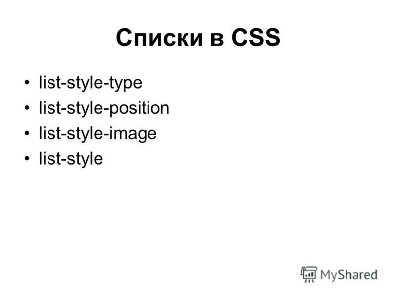 Списки в CSS list-style-type list-style-position list-style-image list-style