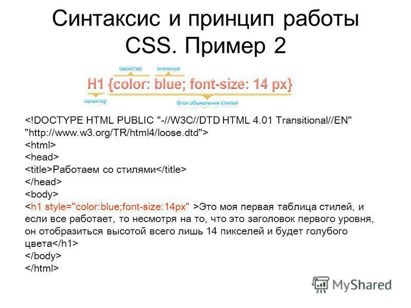 Синтаксис и принцип работы CSS. Пример 2 Работаем со стилями Это моя первая таблица стилей, и если все работает, то несмотря на то, что это заголовок первого уровня, он отобразиться высотой всего лишь 14 пикселей и будет голубого цвета