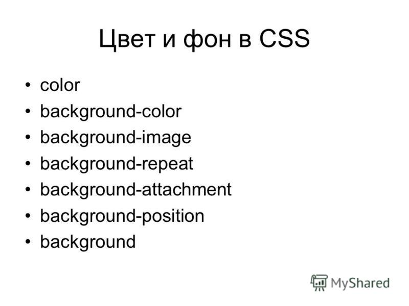 Цвет и фон в CSS color background-color background-image background-repeat background-attachment background-position background