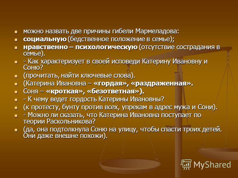 можно назвать две причины гибели Мармеладова: можно назвать две причины гибели Мармеладова: социальную (бедственное положение в семье); социальную (бедственное положение в семье); нравственно – психологическую (отсутствие сострадания в семье). нравст