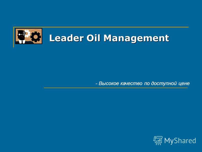 Leader Oil Management - Высокое качество по доступной цене
