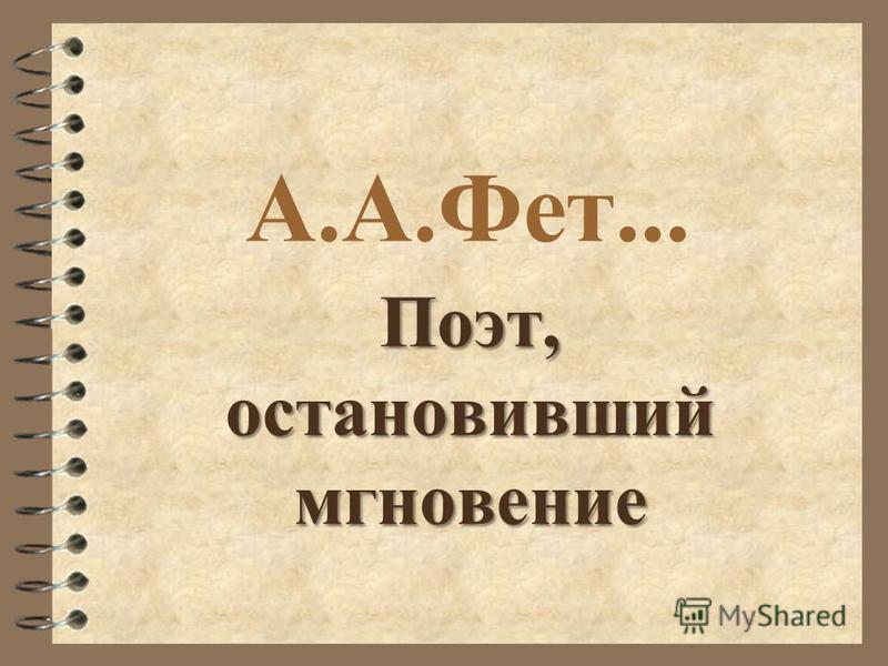 А.А.Фет... Поэт, остановивший мгновение