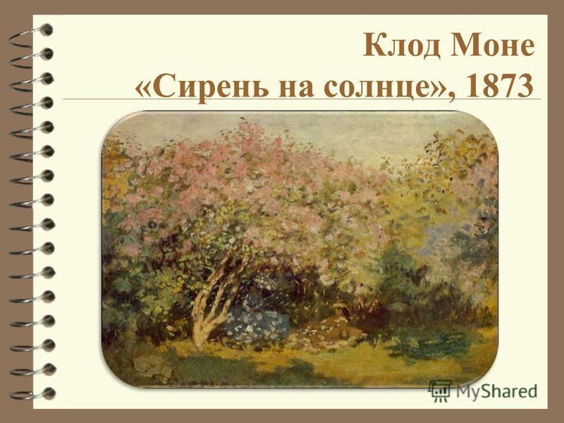 Клод Моне «Сирень на солнце», 1873