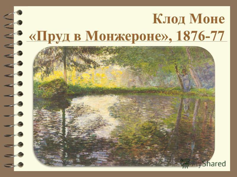 Клод Моне «Пруд в Монжероне», 1876-77