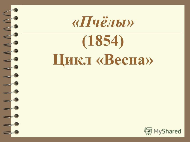 «Пчёлы» (1854) Цикл «Весна»