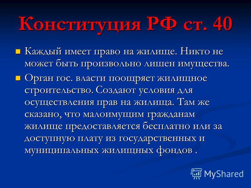 Право на жилище Принято Конституцией СССР в 1977 г