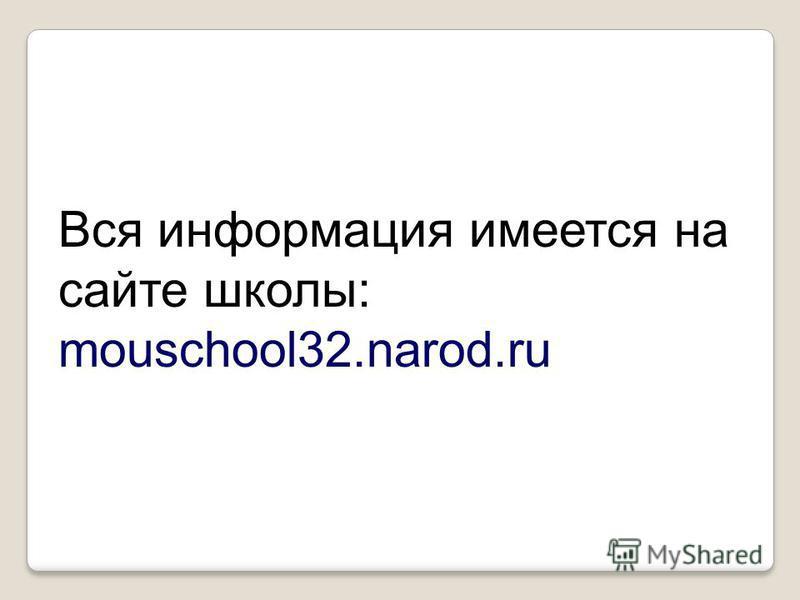Вся информация имеется на сайте школы: mouschool32.narod.ru