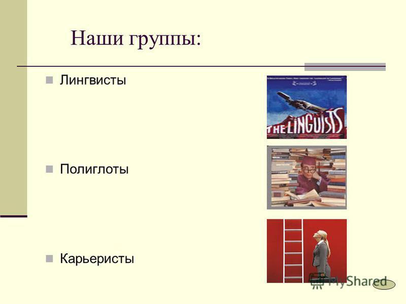 Наши группы: Лингвисты Полиглоты Карьеристы