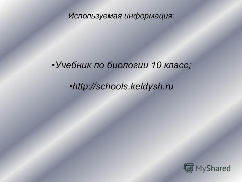 Используемая информация: Учебник по биологии 10 класс; http://schools.keldysh.ru