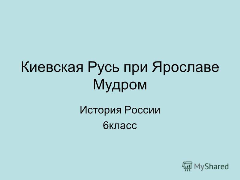 Киевская Русь при Ярославе Мудром История России 6 класс