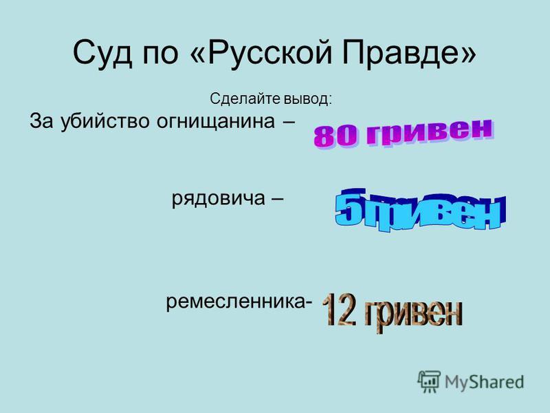 Сделайте вывод: За убийство огнищанина – рядовича – ремесленника-