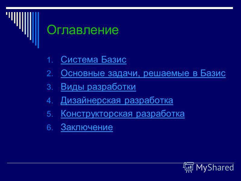 Оглавление 1. Система Базис Система Базис 2. Основные задачи, решаемые в Базис Основные задачи, решаемые в Базис 3. Виды разработки Виды разработки 4. Дизайнерская разработка Дизайнерская разработка 5. Конструкторская разработка Конструкторская разра