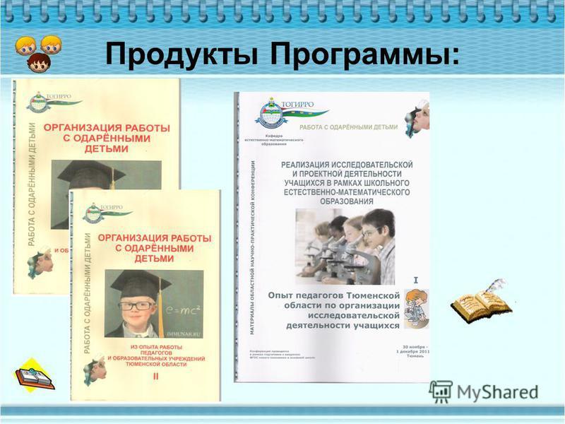 Продукты Программы: