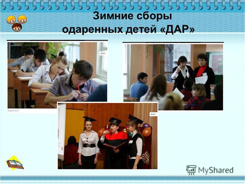 Зимние сборы одаренных детей «ДАР»