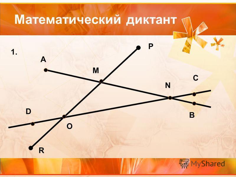 Математический диктант 1. А B C D P R O M N
