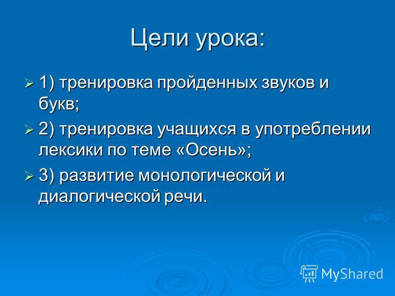 Тема: «Аutumn» 2 класс Учитель: Иванова Лариса Сергеевна МОУ «СОШ 14» Английский язык.