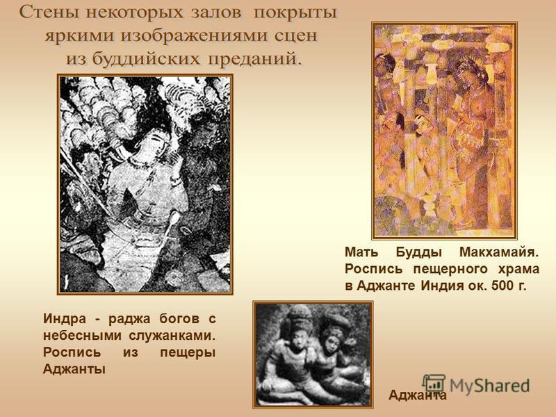 Мать Будды Макхамайя. Роспись пещерного храма в Аджанте Индия ок. 500 г. Индра - раджа богов с небесными служанками. Роспись из пещеры Аджанты Аджанта