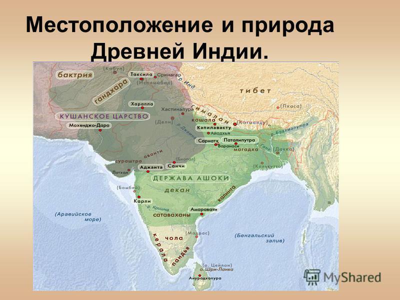 Местоположение и природа Древней Индии.