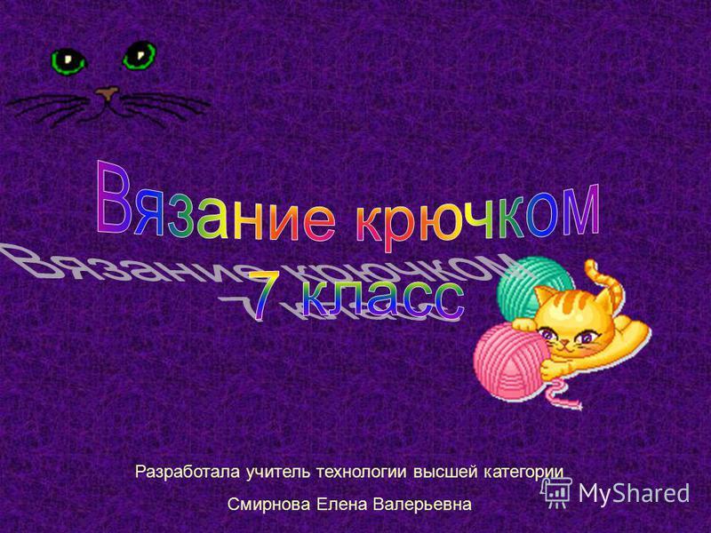 Разработала учитель технологии высшей категории Смирнова Елена Валерьевна