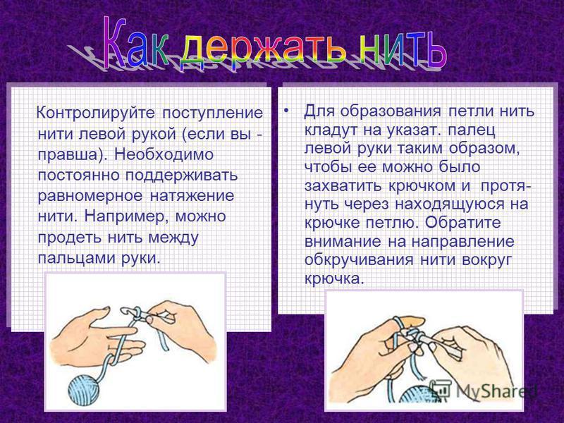 Контролируйте поступление нити левой рукой (если вы - правша). Необходимо постоянно поддерживать равномерное натяжение нити. Например, можно продеть нить между пальцами руки. Контролируйте поступление нити левой рукой (если вы - правша). Необходимо п
