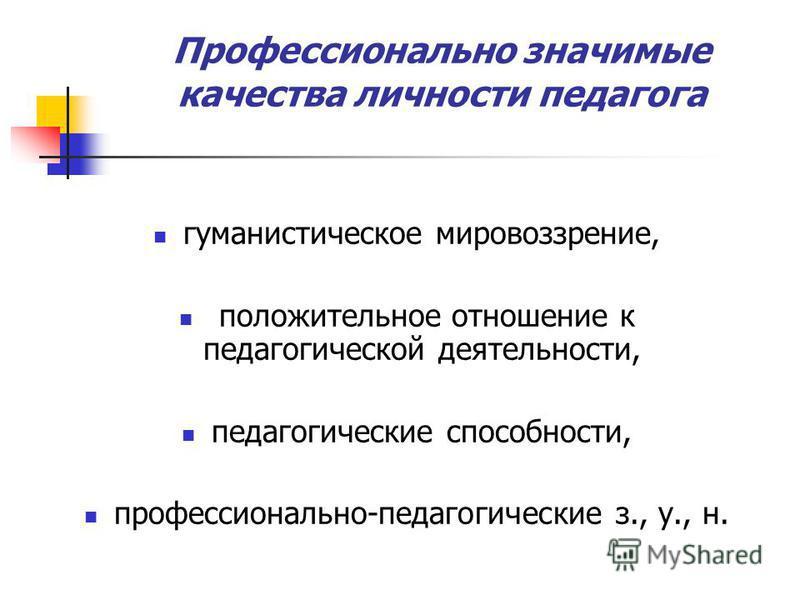 Ведущие педагогические способности По Л.И. Рувинскому: Коммуникативные; перцептивные; динамизм личности; эмоциональная устойчивость; оптимистическое прогнозирование; креативность. Организаторские, дидактические, перцептивные, коммуникативные, суггест