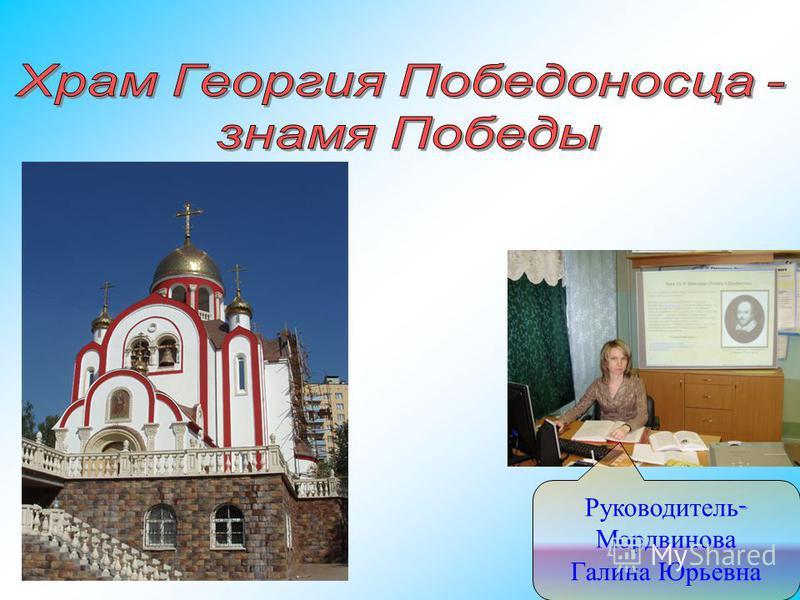 Руководитель - Мордвинова Галина Юрьевна