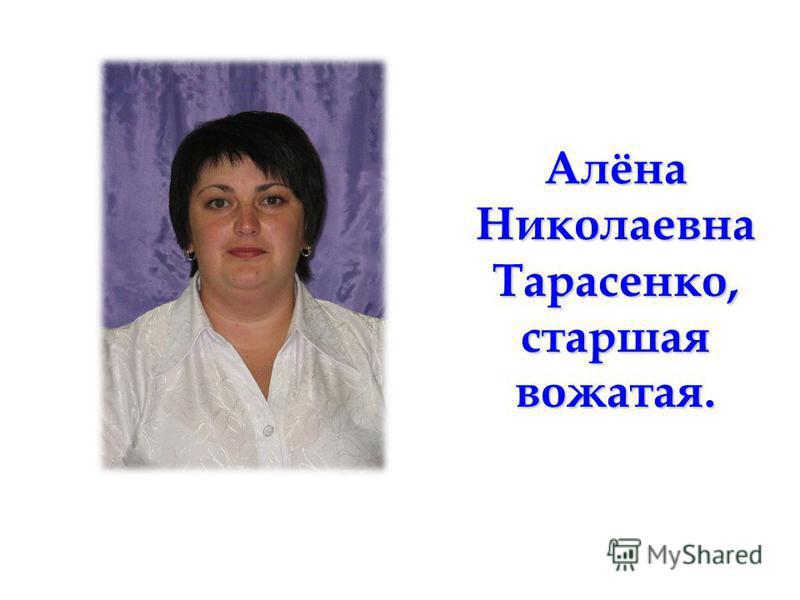 Алёна Николаевна Тарасенко, старшая вожатая.