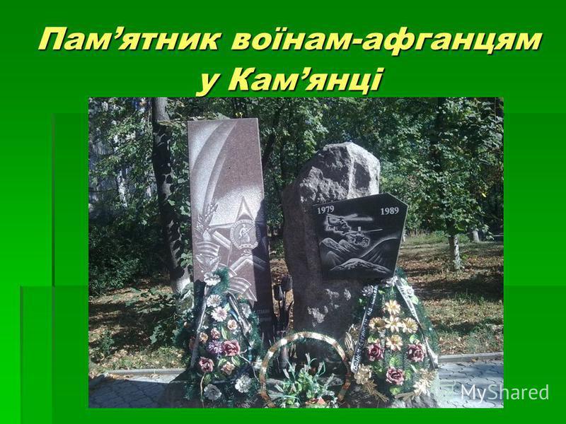 Памятник воїнам-афганцям у Камянці