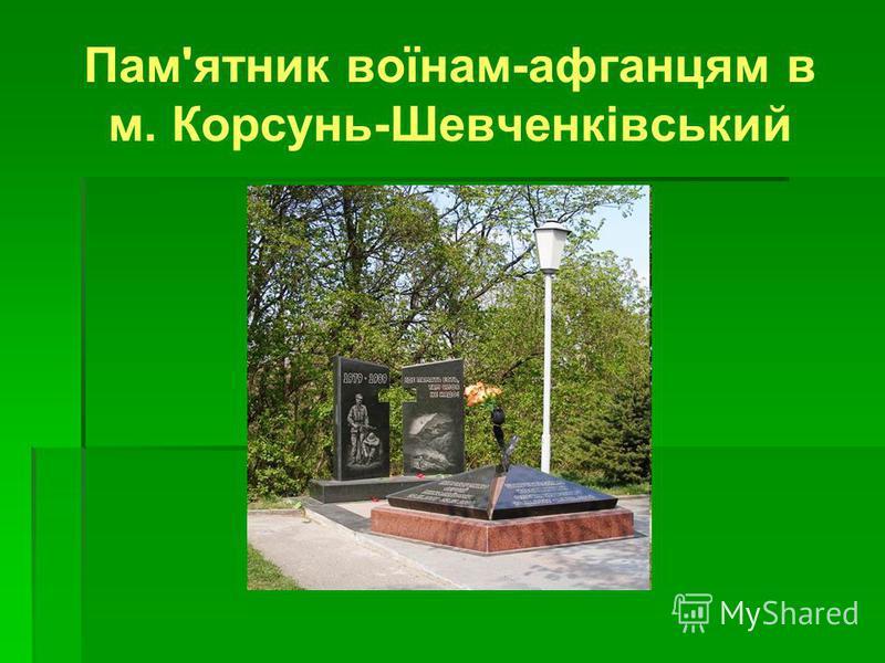 Пам'ятник воїнам-афганцям в м. Корсунь-Шевченківський