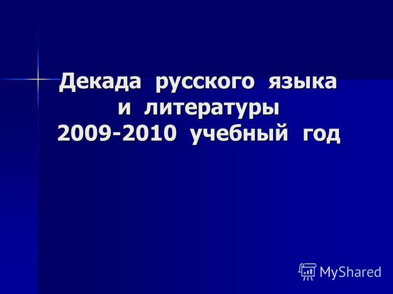 Декада русского языка и литературы 2009-2010 учебный год