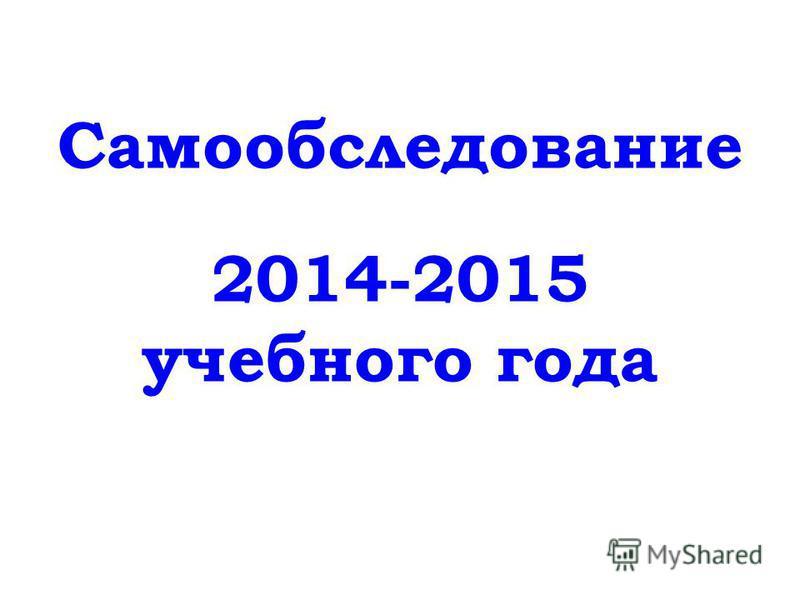 Самообследование 2014-2015 учебного года