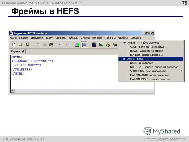Основы Web-дизайна: HTML и редактор HEFS К. Поляков, 2007-2011 http://kpolyakov.narod.ru 75 Фреймы в HEFS