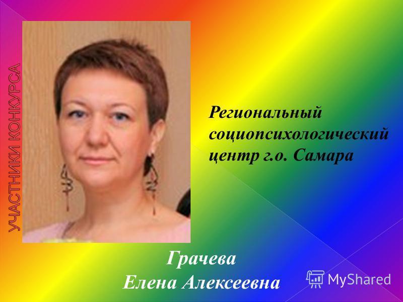 Региональный социопсихологический центр г.о. Самара Грачева Елена Алексеевна
