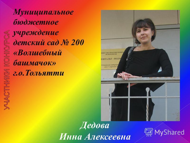Муниципальное бюджетное учреждение детский сад 200 «Волшебный башмачок» г.о.Тольятти Дедова Инна Алексеевна