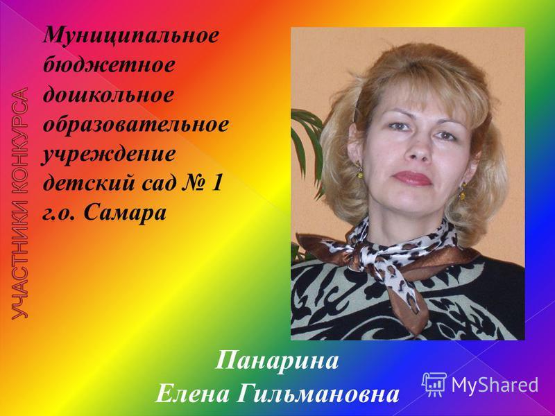 Муниципальное бюджетное дошкольное образовательное учреждение детский сад 1 г.о. Самара Панарина Елена Гильмановна