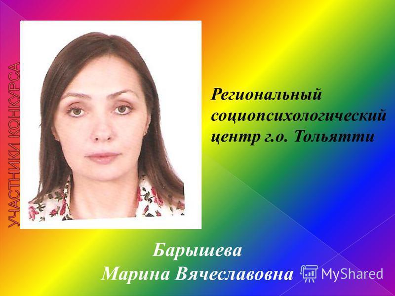 Региональный социопсихологический центр г.о. Тольятти Барышева Марина Вячеславовна