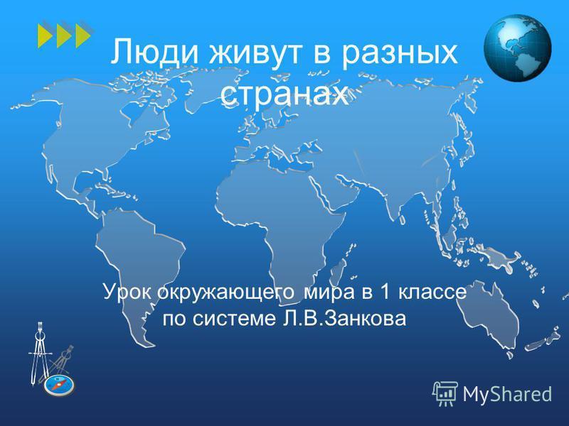 Люди живут в разных странах Урок окружающего мира в 1 классе по системе Л.В.Занкова