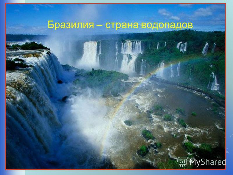 Бразилия – страна водопадов