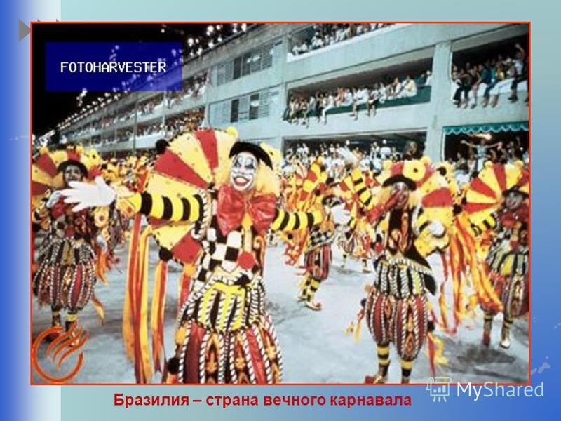 Бразилия – страна вечного карнавала