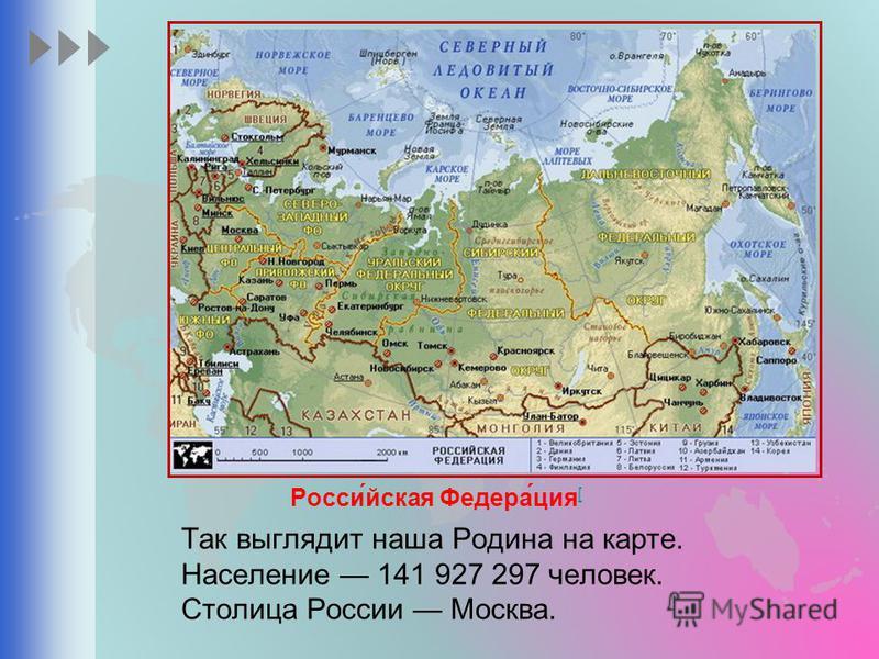 Росси́йская Федера́ция [ [ Так выглядит наша Родина на карте. Население 141 927 297 человек. Столица России Москва.