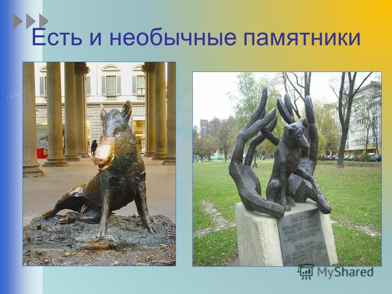 Есть и необычные памятники