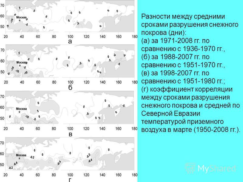 Разности между средними сроками разрушения снежного покрова (дни): (а) за 1971-2008 гг. по сравнению с 1936-1970 гг., (б) за 1988-2007 гг. по сравнению с 1951-1970 гг., (в) за 1998-2007 гг. по сравнению с 1951-1980 гг.; (г) коэффициент корреляции меж