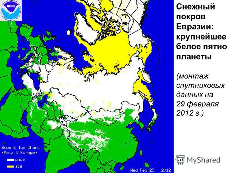 Снежный покров Евразии: крупнейшее белое пятно планеты (монтаж спутниковых данных на 29 февраля 2012 г.)