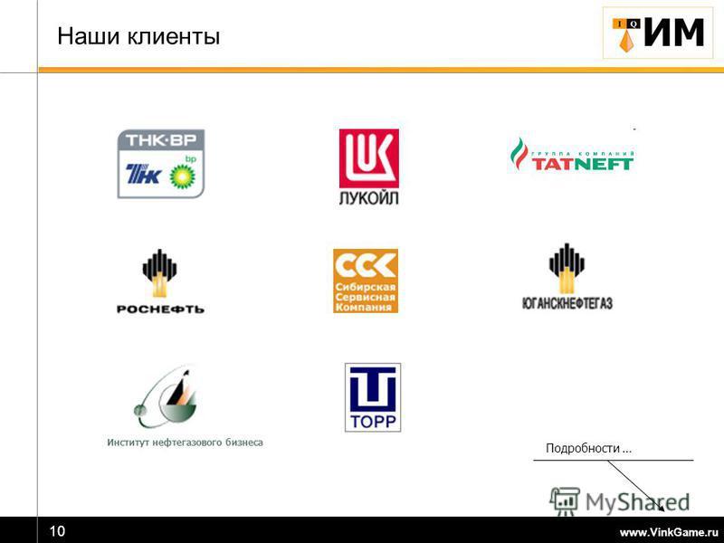 www.VinkGame.ru 10 Наши клиенты Институт нефтегазового бизнеса Подробности …