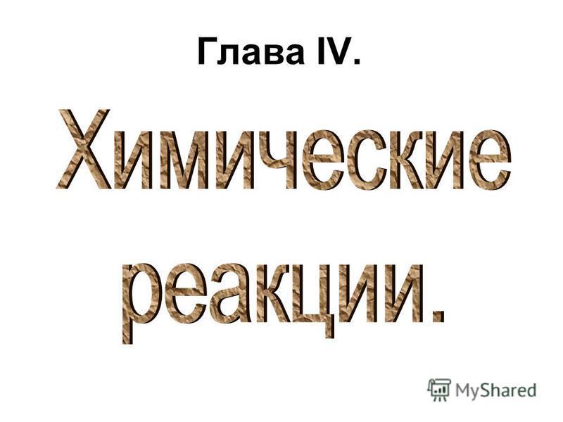 Глава IV.