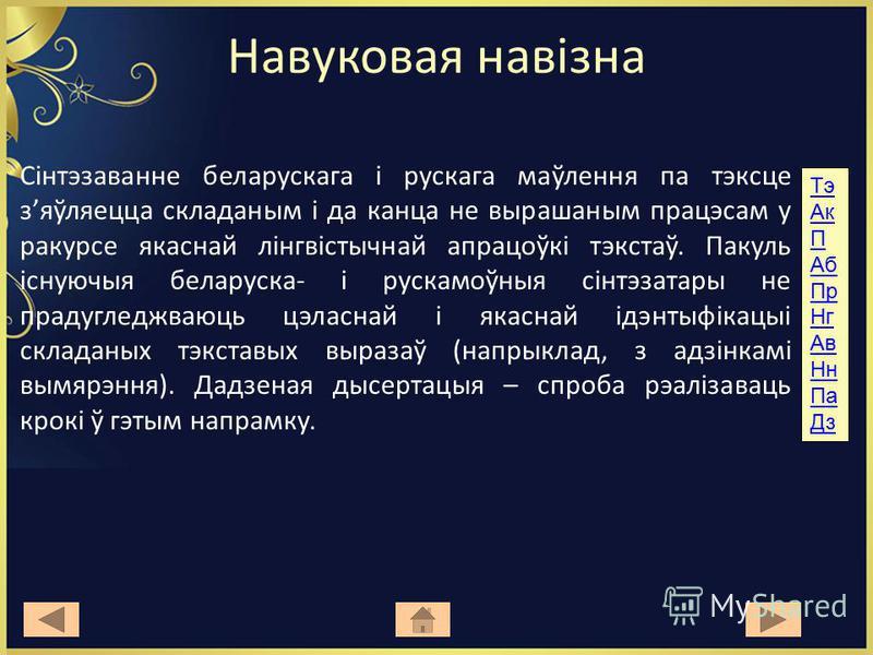 Навуковая навізна Сінтэзаванне беларускага і рускага маўлення па тэксце зяўляецца складаным і да канца не вырашаным працэсам у ракурсе якаснай лінгвістычнай апрацоўкі тэкстаў. Пакуль існуючыя беларуска- і рускамоўныя сінтэзатары не прадугледжваюць цэ
